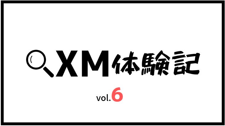 XM体験記vol.6