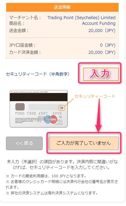 カード情報の確認入力