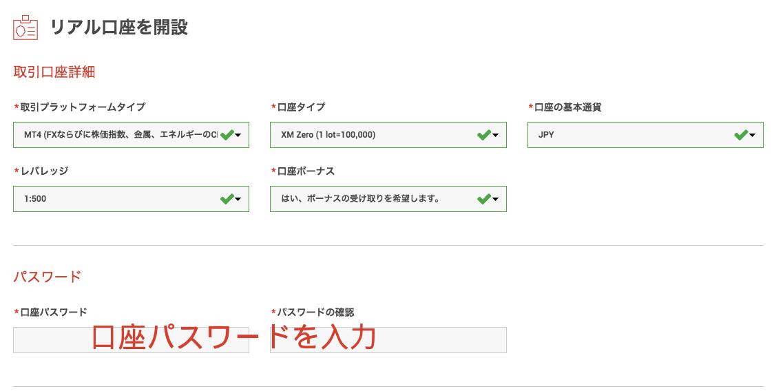 追加口座登録情報記載