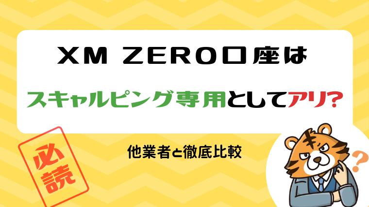 XMZero口座はスキャルピング専用としてあり?