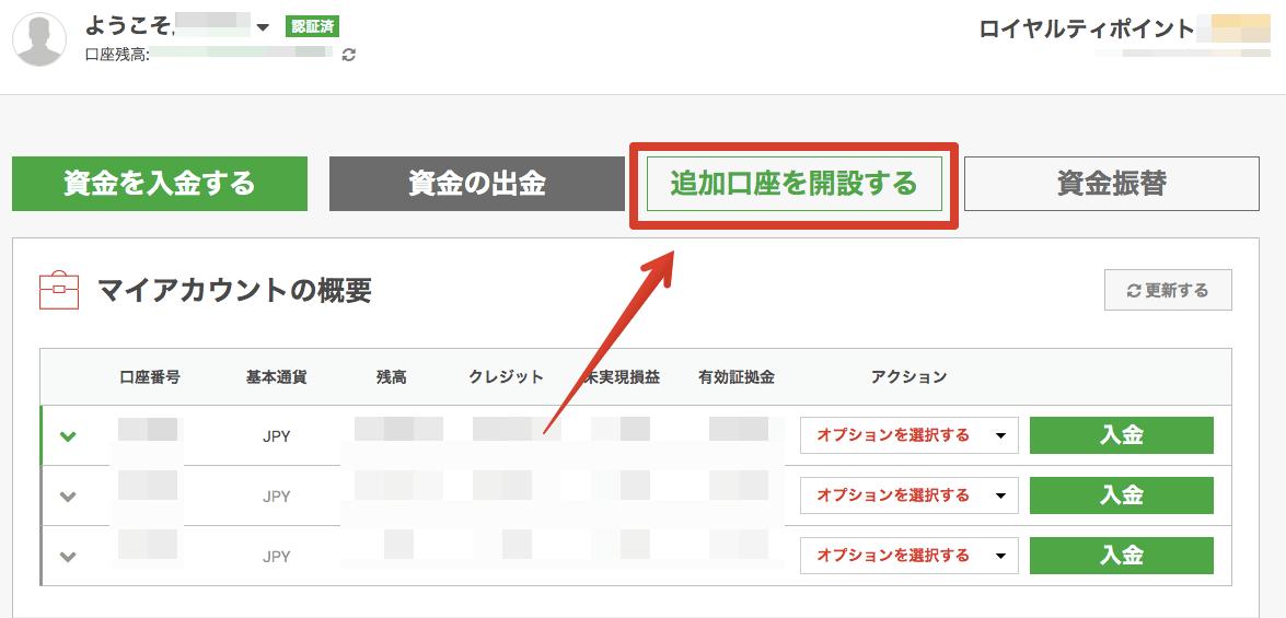 追加口座を開設する>クリック