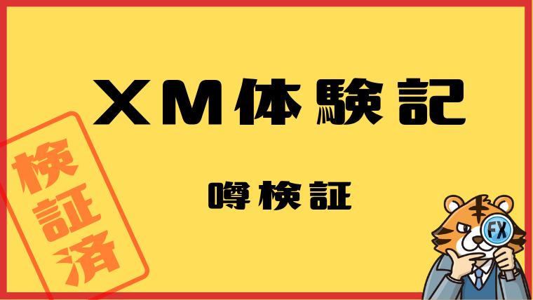 XM噂検証体験記