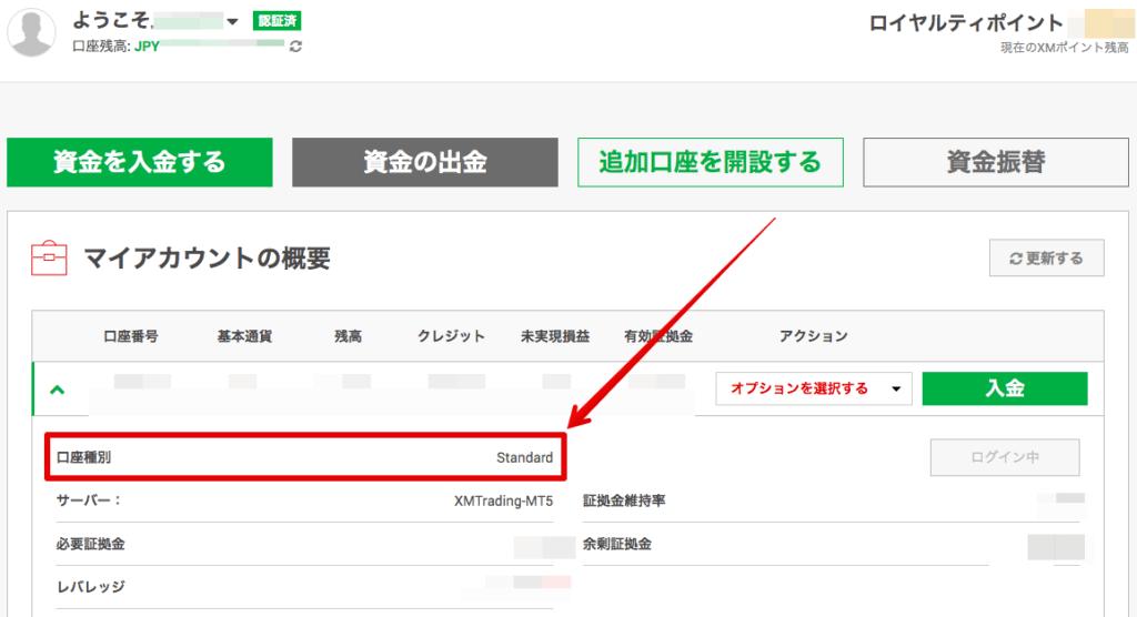 xmマイページ>口座タイプ