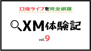 XM口座タイプを完全網羅