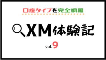 XMの口座タイプを徹底検証|XM経験者が解説するオススメ口座とは