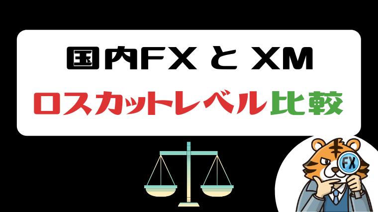 国内FXとXMロスカットレベル比較