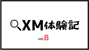 体験記vol.8
