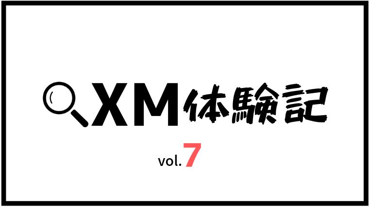 XM体験記vol.7