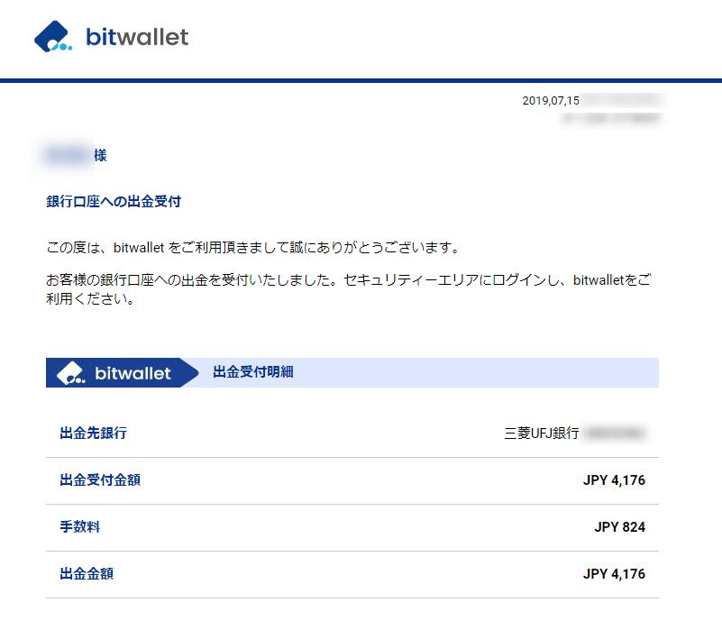 Bitwalletにて出金処理