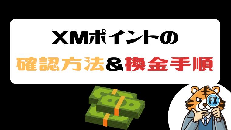 XMポイントの確認方法&換金手順