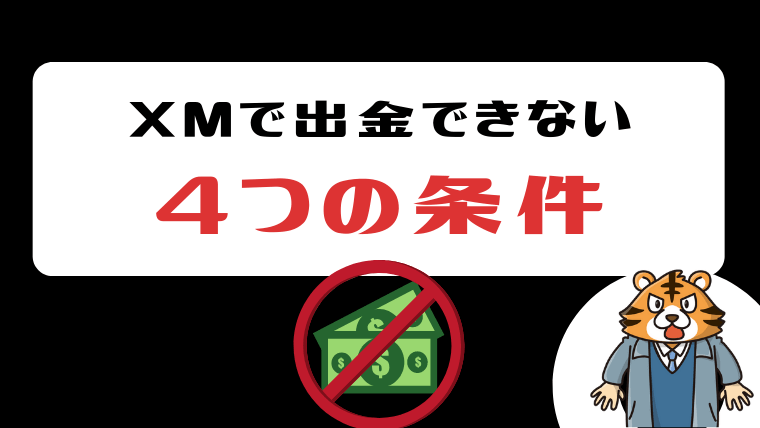 XMで出金できない4つの条件(出金拒否)