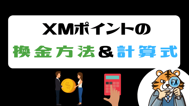 XMポイントの換金方法&計算式