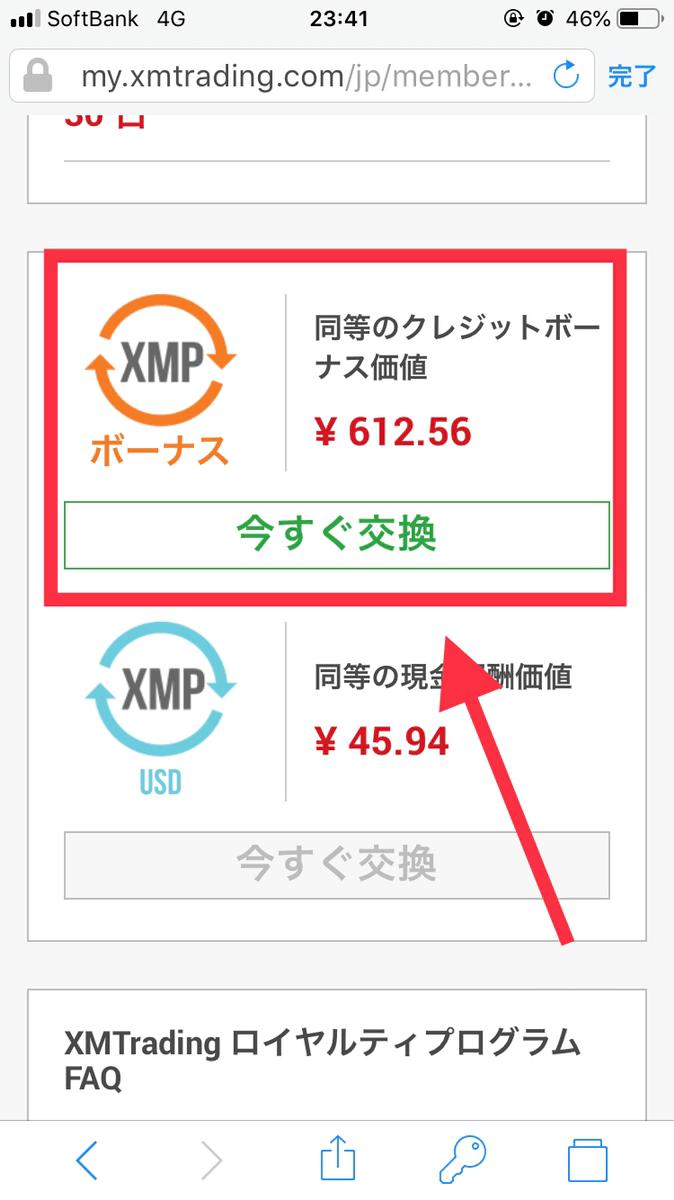 XMポイントの換金額確認