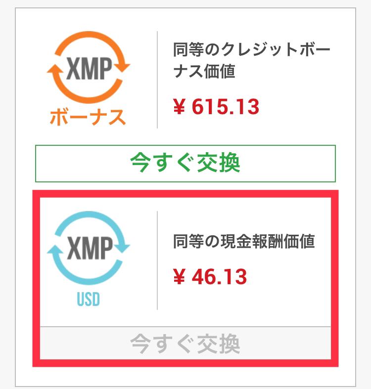 XMPを現金へ換金