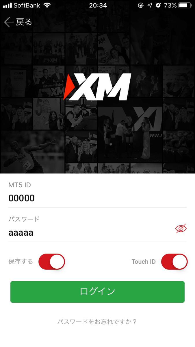 XMアプリにログイン