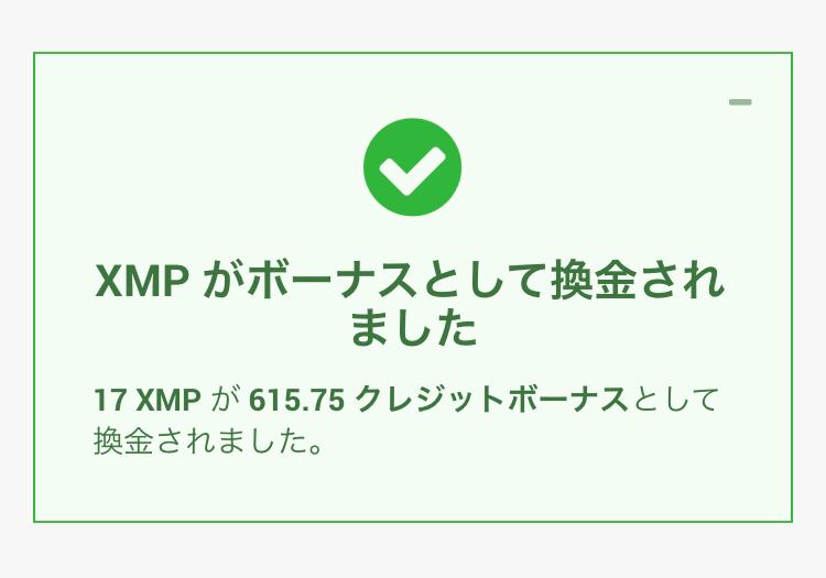 XMポイントがボーナスとして換金されました