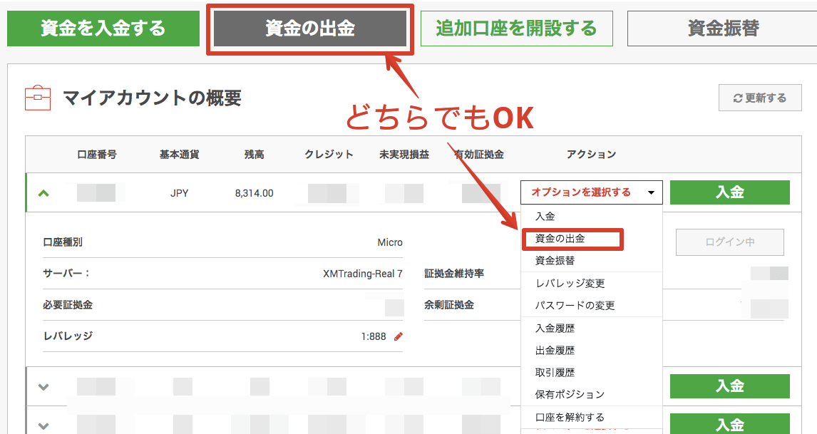 XMマイページ>資金の出金をクリック