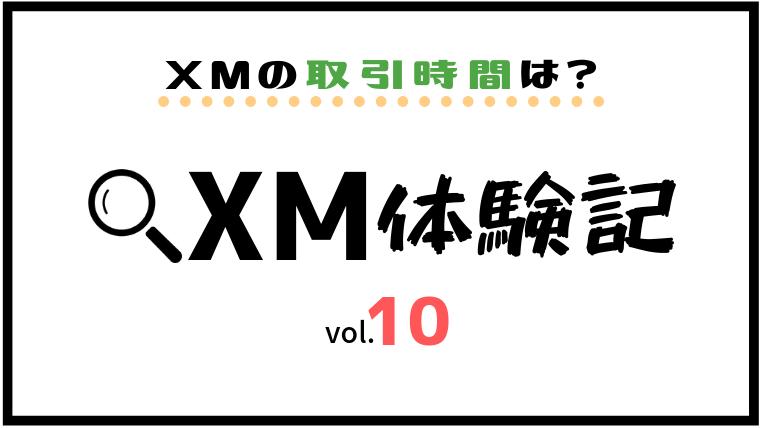 XMの取引時間は?
