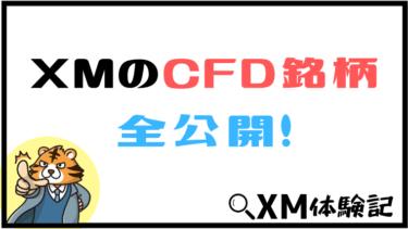 XMのCFD銘柄を全公開!各シンボルの必要証拠金率の早見表付き