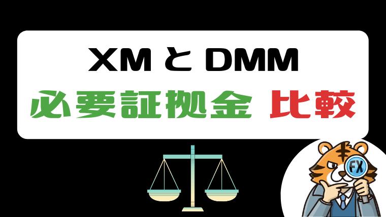 XMとDMM必要証拠金比較