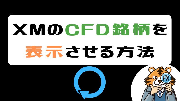 XMのCFD銘柄を表示させる方法