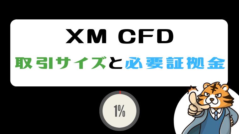 XMCFD 取引サイズと必要証拠金
