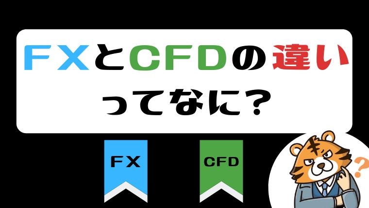 FXとCFDの違いってなに?