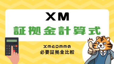 XMの証拠金計算式|XMとDMMでスゴイ差が出た必要証拠金比較