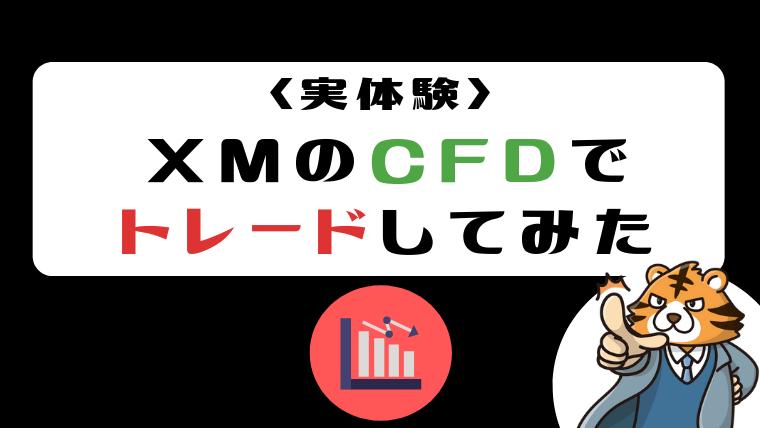 <実体験>XMCFDでトレードしてみた