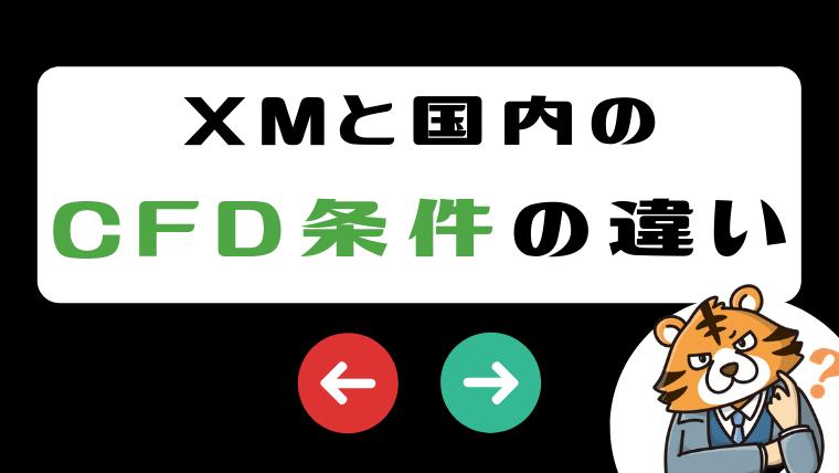 XMと国内のCFD条件の違い