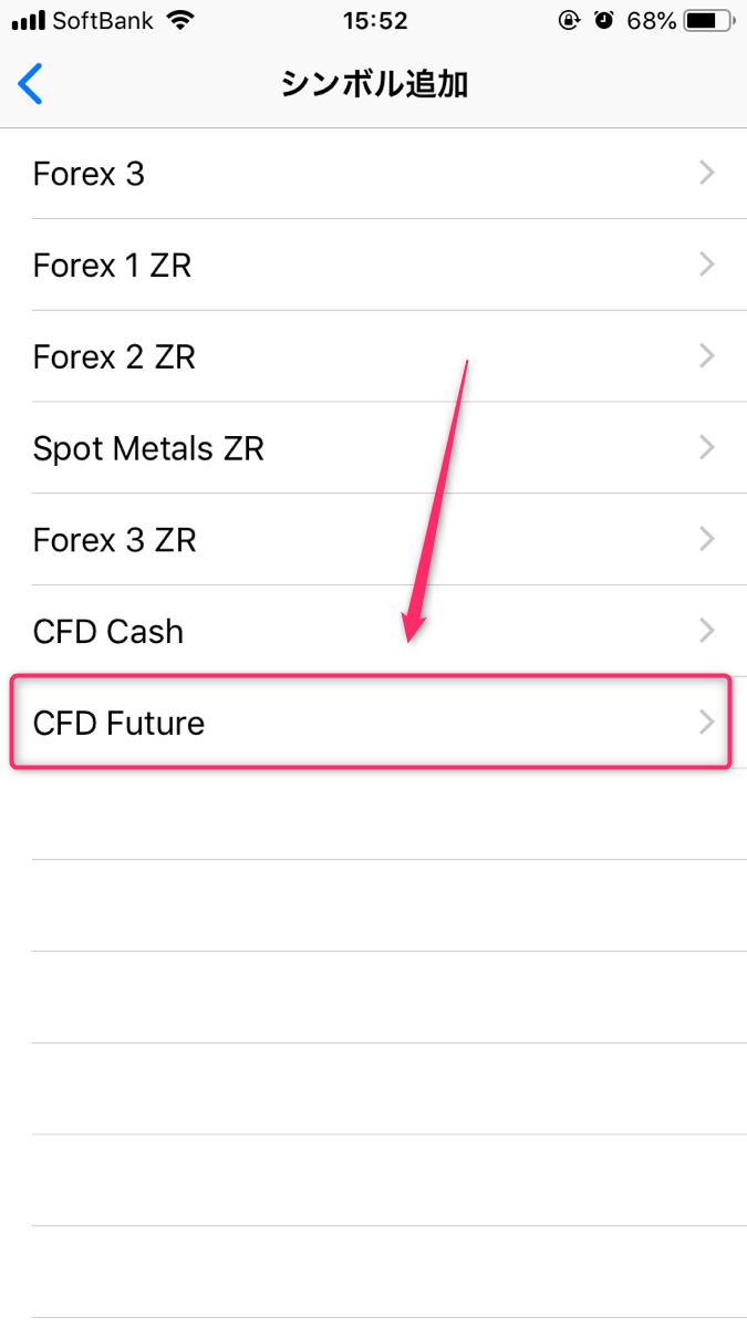 CFDFutureを選択