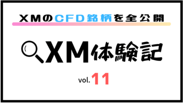 XMのCFD銘柄を全公開