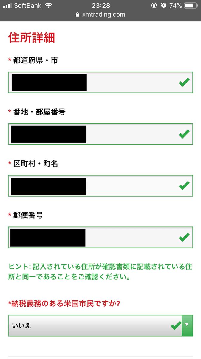 スマホ>リアル口座2/2>住所詳細
