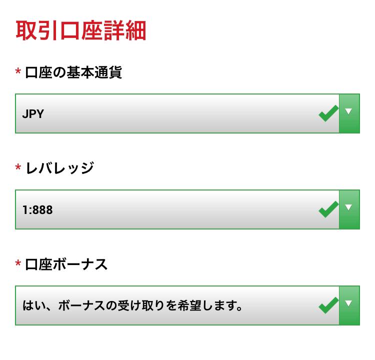 スマホ>リアル口座2/2>取引口座詳細