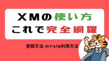 XMトレーディングの始め方&使い方|登録・トレード方法・MT4/5利用方法