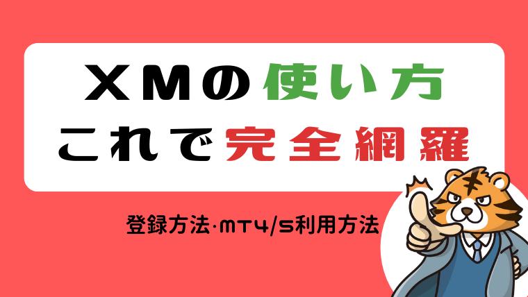 XMトレーディングの使い方|登録方法・MT4_5利用方法
