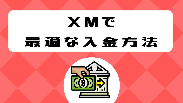 XM(エックスエム)で最適な入金方法
