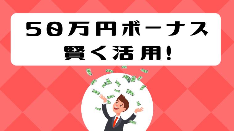 XM(エックスエム)で受け取れる最大50万円分のボーナスを賢く活用!