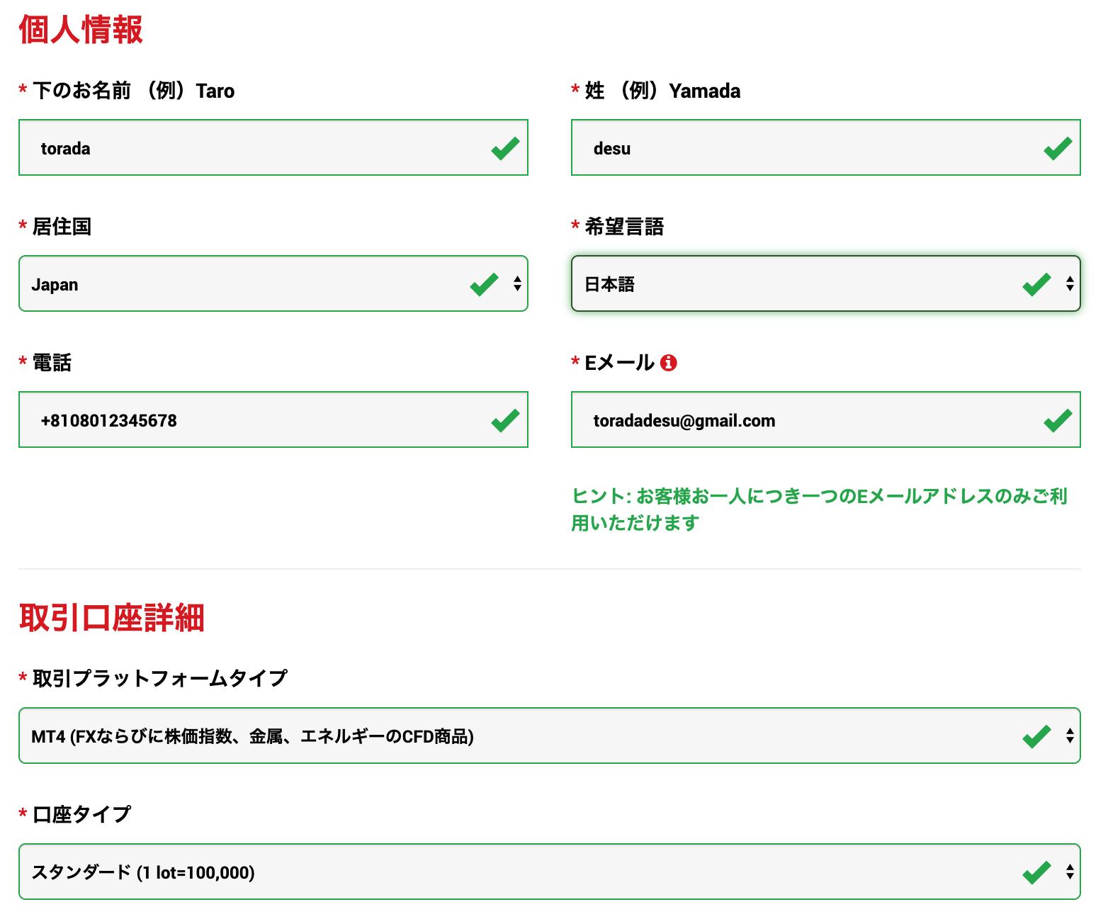 XMの使い方>口座登録手順①