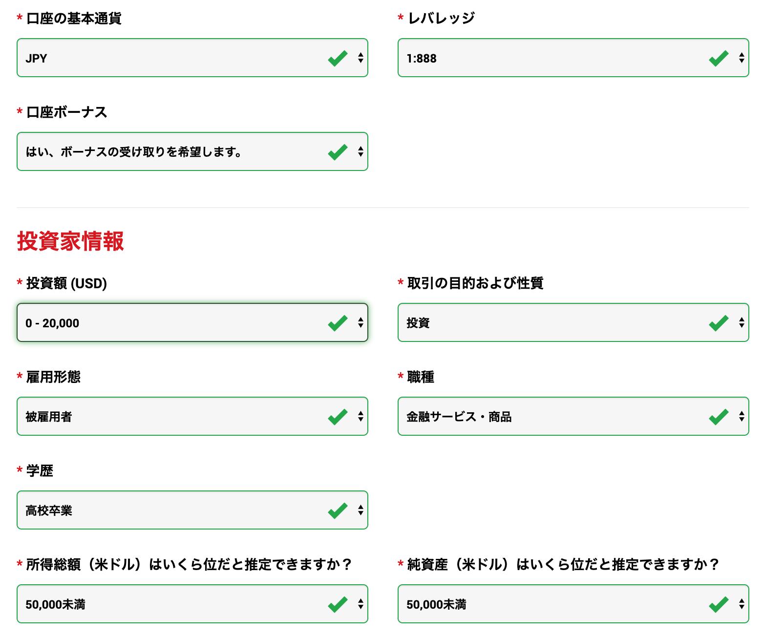 XMの使い方>口座登録手順③