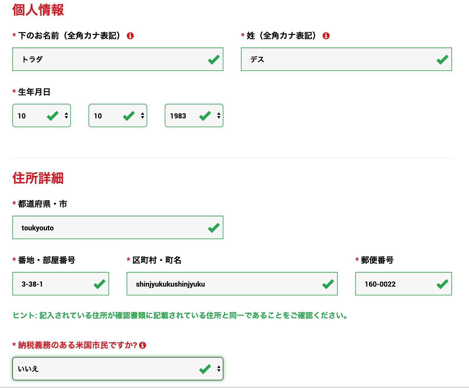 XMの使い方>口座登録手順②