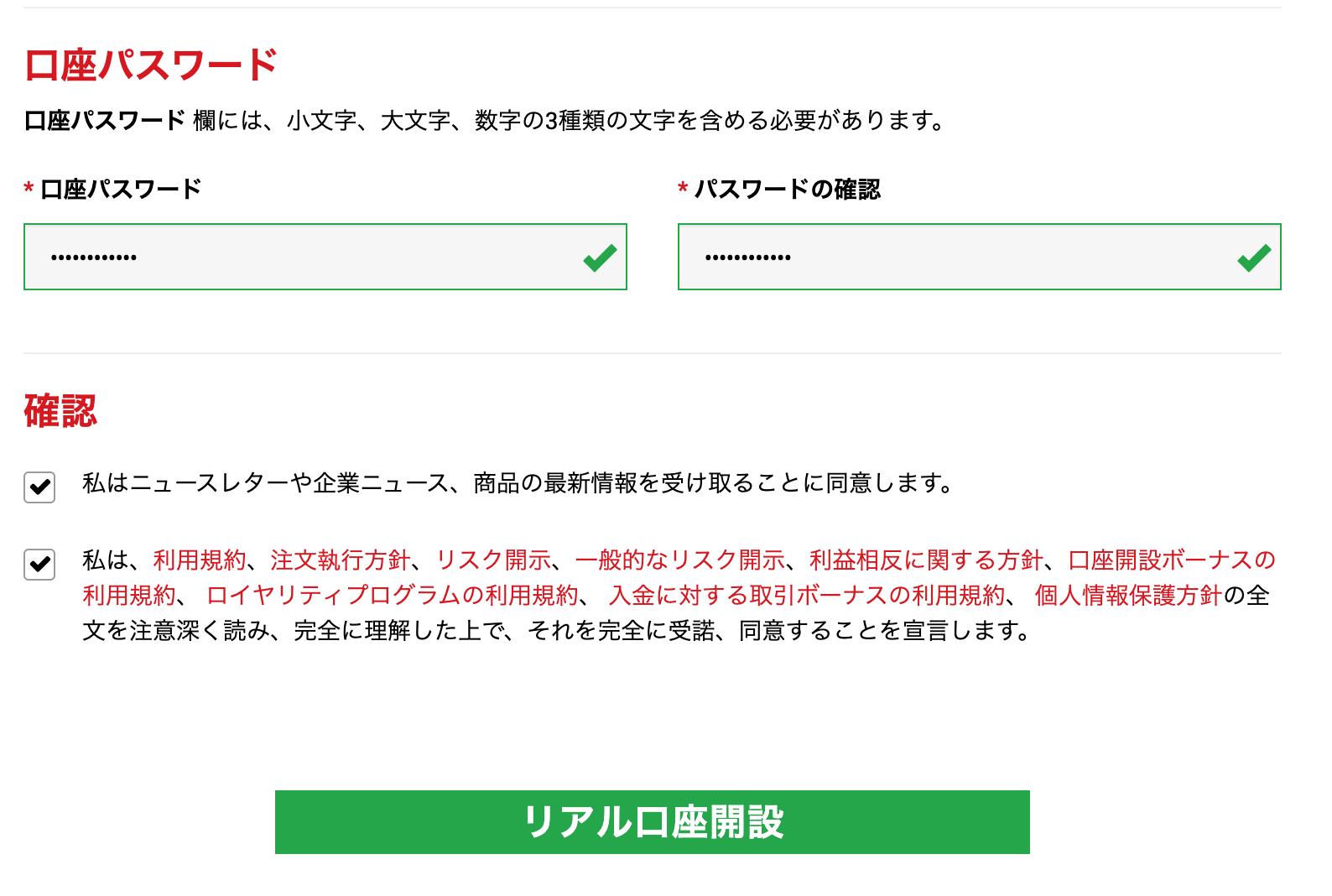 XMの使い方>口座登録手順④