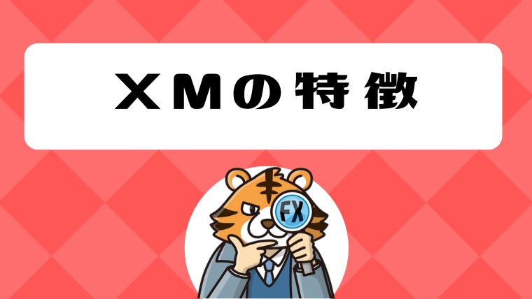 XM(エックスエム)の特徴