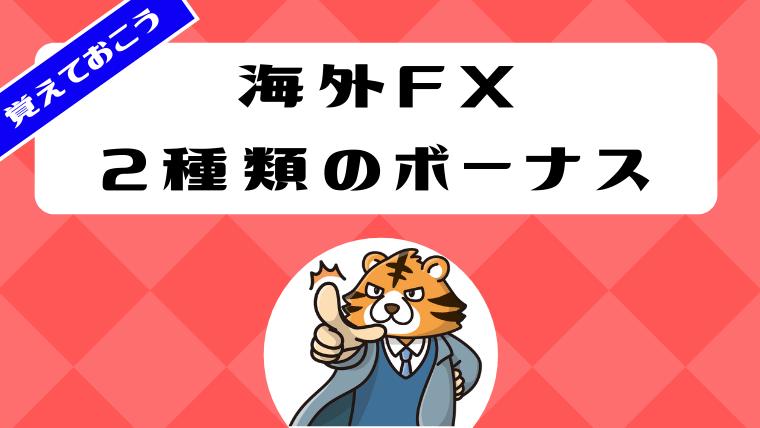 海外FX業者が提供する2つのボーナスキャンペーンとは