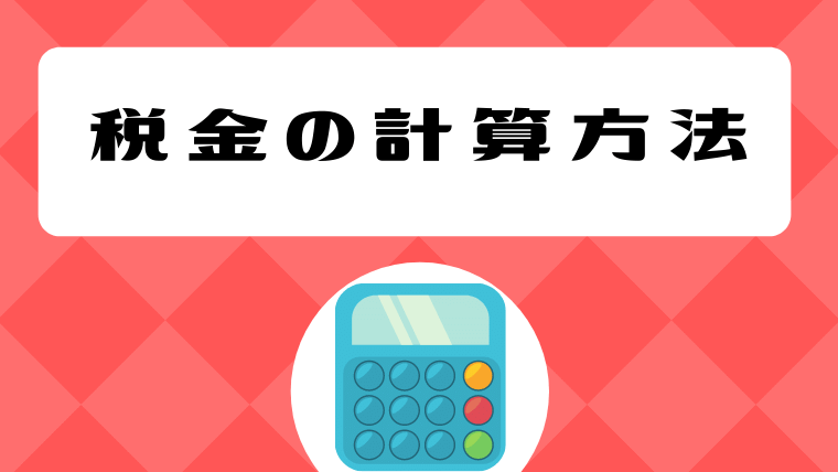 海外FX(XM)で出た利益に対する税金の計算方法