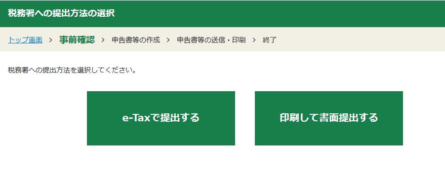確定申告書 申請方法②