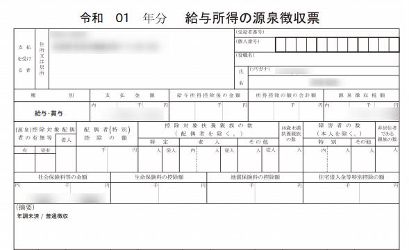 確定申告提出書類>源泉徴収票