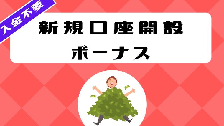 海外FX業者ボーナスキャンペーン①新規口座開設ボーナス