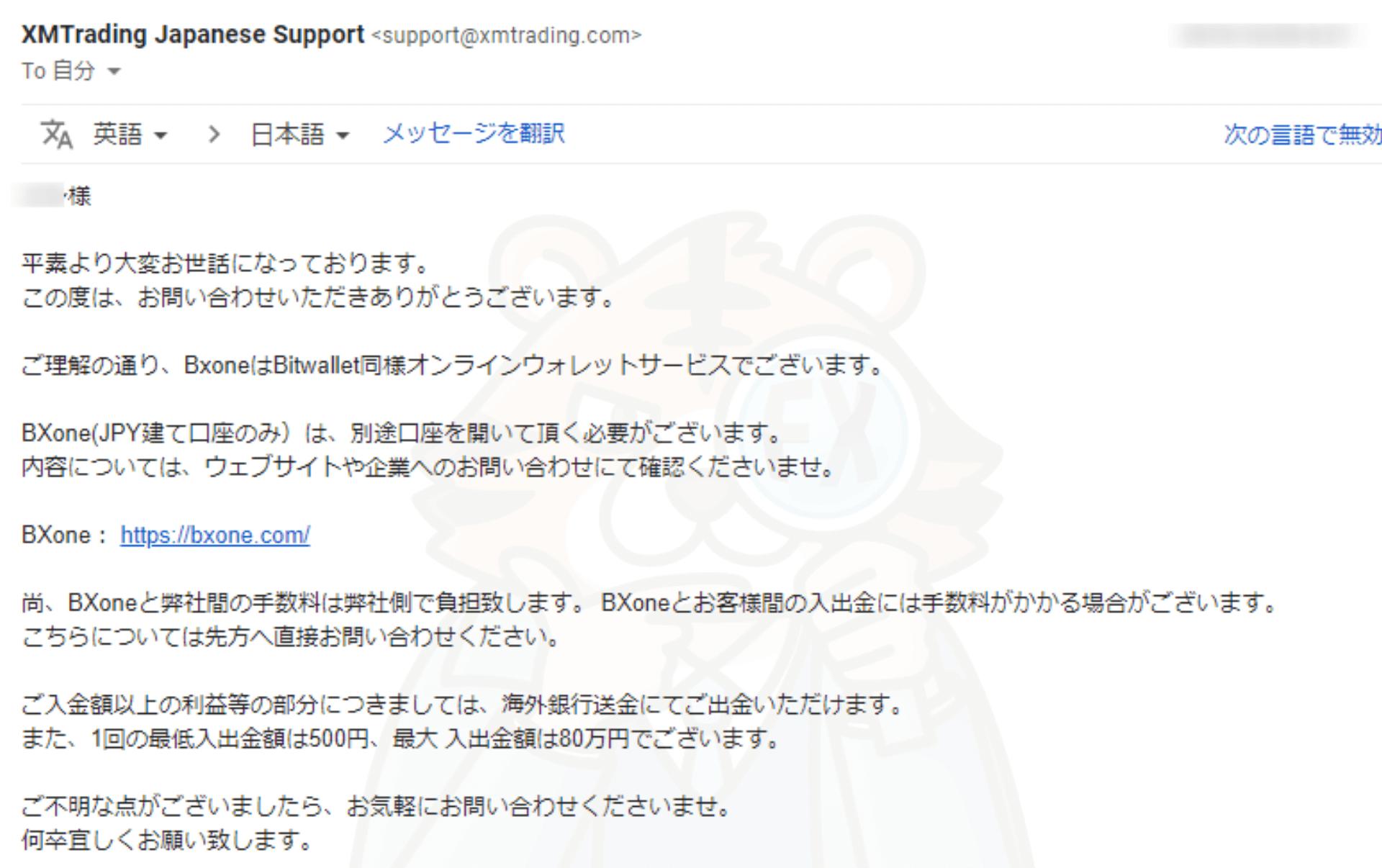 XMサポート返信内容