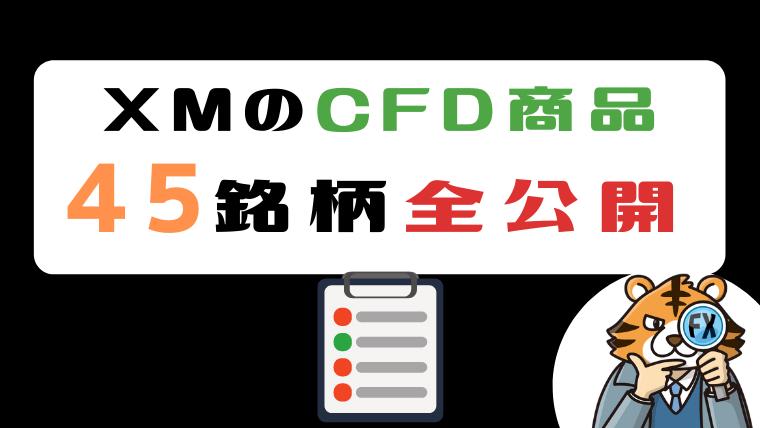 XMのCFD商品45銘柄全公開